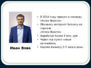 Иван Вовк  В 2014 году пришел в