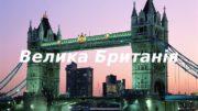 Велика Британія  Герб Прапор  Оригінал God