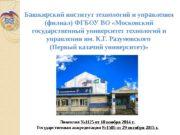 Башкирский институт технологий и управления (филиал) ФГБОУ ВО