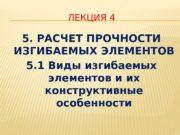 ЛЕКЦИЯ 4 5.  РАСЧЕТ ПРОЧНОСТИ ИЗГИБАЕМЫХ ЭЛЕМЕНТОВ
