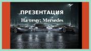 ПРЕЗЕНТАЦИЯ   На тему: Mersedes  1