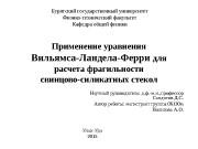 Презентация презентация диссертация Политова А