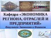 Презентация ПРЕЗЕНТАЦИЯ ДЛЯ АБИТУРИЕНТОВ