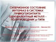 Презентация презентация для Михайловой А.М.