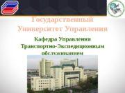 Государственный Университет Управления Кафедра Управления Транспортно-Экспедиционным обслуживанием