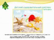 Детскийоздоровительный комплекс  «СПУТНИК» Путевки можно приобрести по