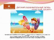 Детскийоздоровительный лагерь  «КРАСНЫЙ ДЕСАНТ» Путевки можно приобрести