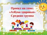 Презентация Презентация Донченко И.А. Азбука здоровья