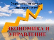 Презентация презентация экономика и управление