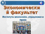Экономически й факультет Института экономики, управления и права