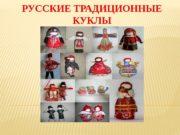 РУССКИЕ ТРАДИЦИОННЫЕ КУКЛЫ  Традиционная народная кукла существует