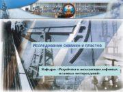 Кафедра :  «Разработка и эксплуатация нефтяных и