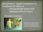 Департамент здравоохранения по Кемеровской области  «Кемеровский областной