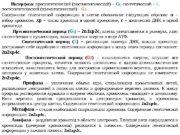 Интерфаза : пресинтетический (постмитотический) – G 1 ,