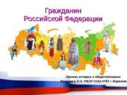 Гражданин Российской Федерации Учитель истории и обществознания Калинина