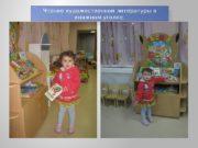 Чтение художественной литературы в книжном уголке. 0102 13