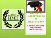 Институт магистерско й подготовки II ступень высшего образования