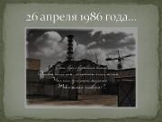 Презентация Презентация к 25 летию аварии на ЧАЭС