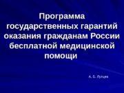 Программа государственных гарантий оказания гражданам России бесплатной медицинской