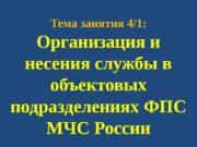 Тема занятия 4/1: Организация и несения службы в