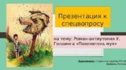 Презентация к спецвопросу на тему: Роман-антиутопия У.