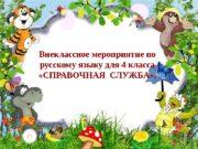 Внеклассное мероприятие по русскому языку для 4 класса