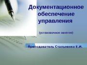 LOGO Документационное обеспечение управления (установочное занятие) Преподаватель Стальненко