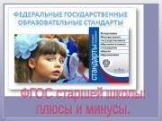 Презентация prezentaciya k vystupleniyu fgos starshey shkoly plyusy i minusy