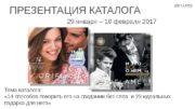 ПРЕЗЕНТАЦИЯ КАТАЛОГА 29 января – 18 февраля 2017