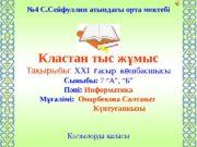 № 4 С. Сейфуллин атында ы орта мектебіғ