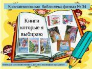 Константиновская библиотека-филиал № 34 Книги которые я выбираю