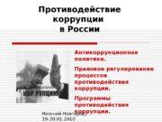 Противодействие коррупции в России Антикоррупционная политика. Правовое регулирование