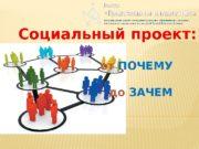 Социальный проект: от ПОЧЕМУ