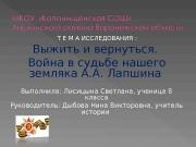 Презентация Презентация Лапшин А.А.