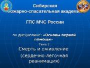 Сибирская пожарно-спасательная академия ГПС МЧС России  по