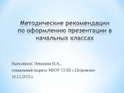 Презентация презентация левашовой и.а.