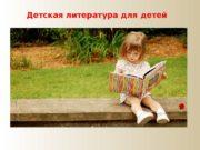 Детская литература для детей  Русский просветитель XVIII
