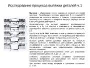 Исследование процесса вытяжки деталей ч. 1 Вытяжка