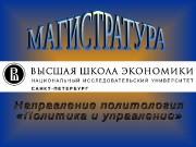 Презентация prezentaciya Mag-polit-2011