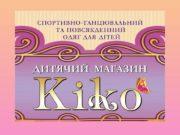 KIKO м. Ужгород, пл. Ш. Петефі, 28, магазин
