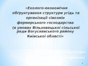 11 Матевосян Костянтин Арутюнович  «Еколого-економічне  обґрунтування