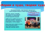 Организаторам, участникам городского благотворительного Новогоднего марафона