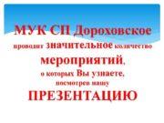 МУК СП Дороховское проводит значительное количество мероприятий ,