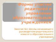Формы участия родителей в управлении образовательным учреждением Занятие