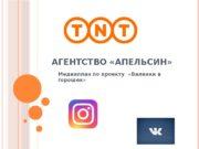 АГЕНТСТВО «АПЕЛЬСИН»  Медиаплан по проекту  «Валенки