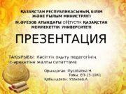 Қ АЗА Қ СТАН РЕСПУБЛИКАСЫНЫ Ң БІЛІМ Ж