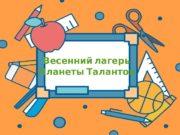 Весенний лагерь  Планеты Талантов  День Театра