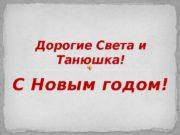 С Новым годом!  Дорогие Света и