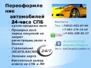 — Договор купли-продажи авто — Проверка авто перед