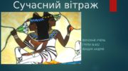 Сучасний вітраж ВИКОНАВ УЧЕНЬ ГРУПИ № 402 ІВАЩУК